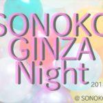 Sonoko GINZA Night〜美容と健康を、身体と胃腸と心で体験するイベント〜